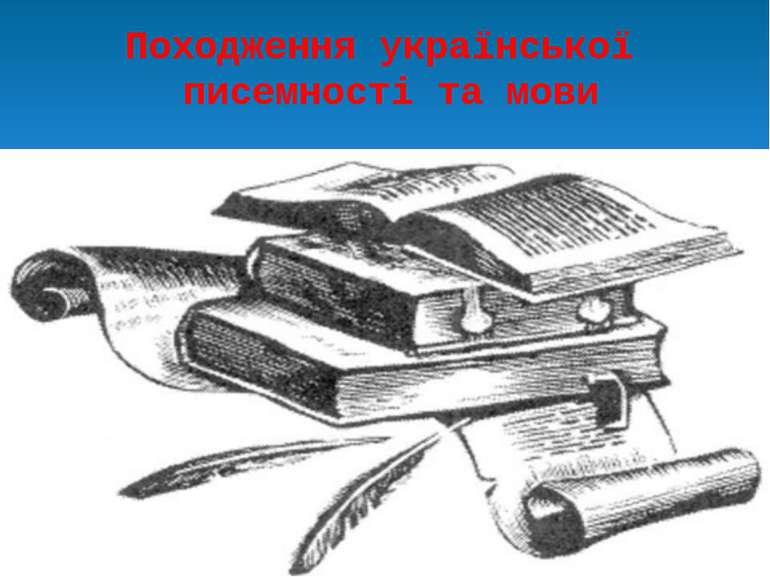 Походження української писемності та мови