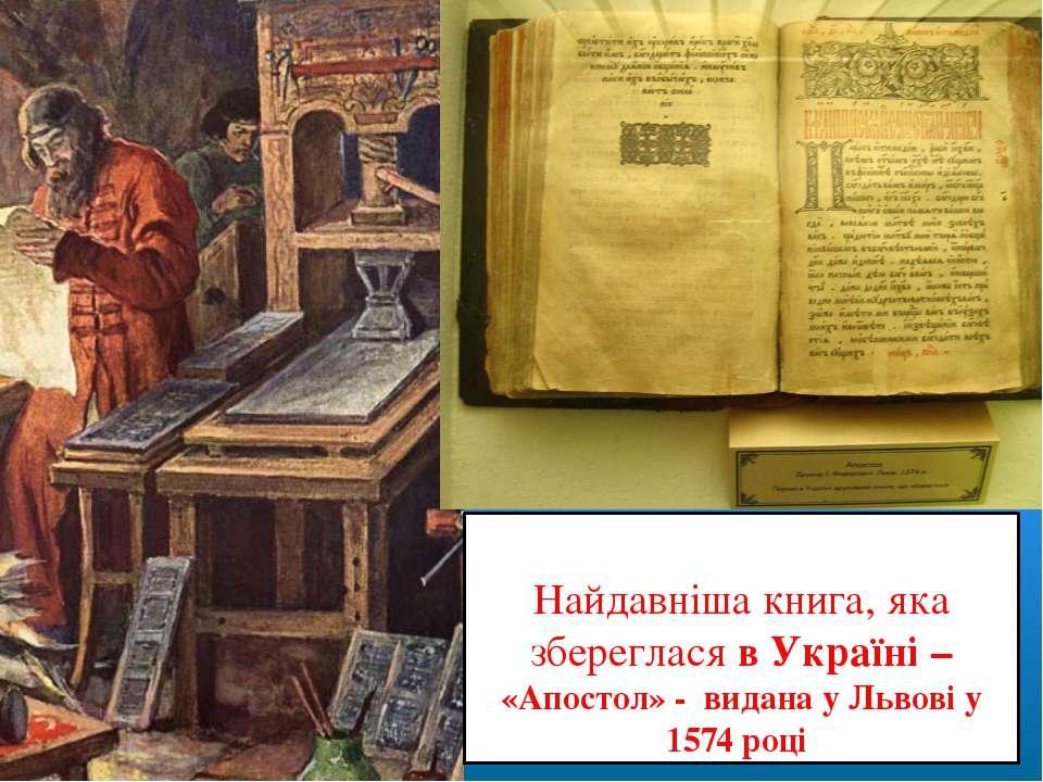 Найдавніша книга, яка збереглася в Україні – «Апостол» - видана у Львові у 15...
