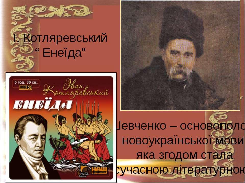 Т.Г.Шевченко – основоположник новоукраїнської мови, яка згодом стала сучасною...