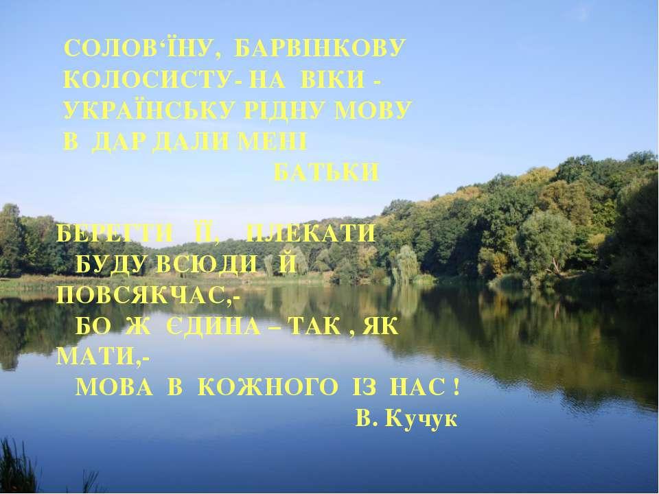 СОЛОВ'ЇНУ, БАРВІНКОВУ КОЛОСИСТУ- НА ВІКИ - УКРАЇНСЬКУ РІДНУ МОВУ В ДАР ДАЛИ М...