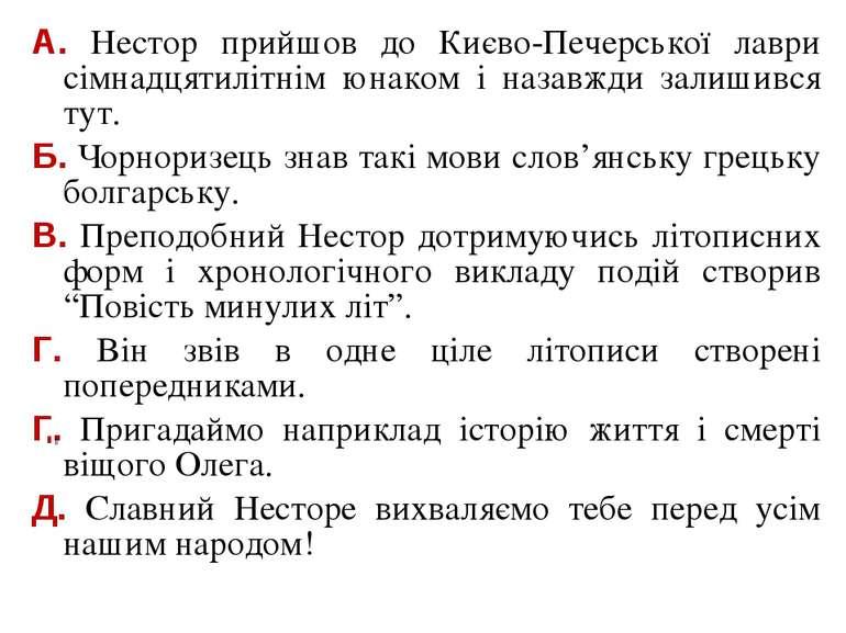 А. Нестор прийшов до Києво-Печерської лаври сімнадцятилітнім юнаком і назавжд...