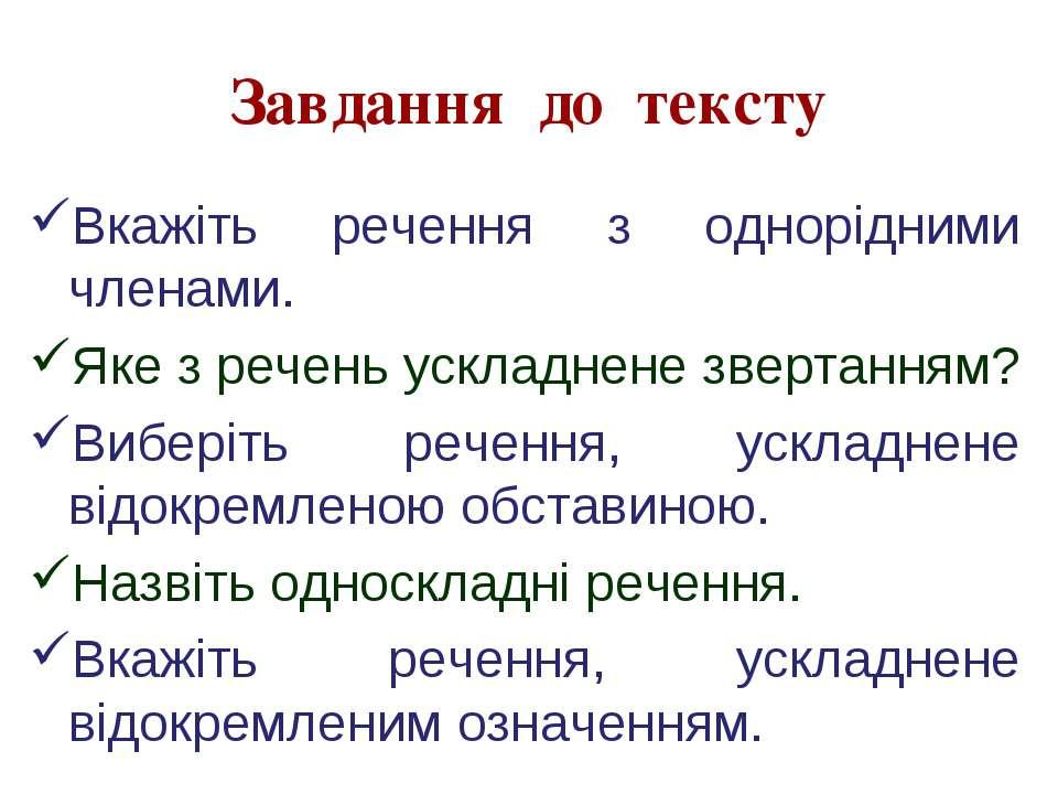 Завдання до тексту Вкажіть речення з однорідними членами. Яке з речень усклад...