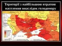 Території з найбільшою втратою населення внаслідок голодомору