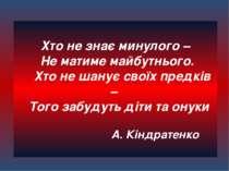 Хто не знає минулого – Не матиме майбутнього. Хто не шанує своїх предків – То...