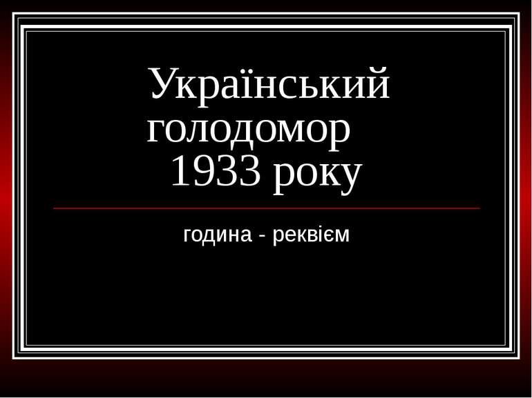 Український голодомор 1933 року година - реквієм