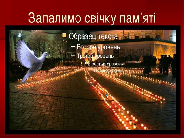 Запалимо свічку пам'яті