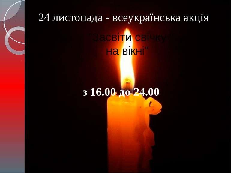"""24 листопада - всеукраїнська акція """"Засвіти свічку на вікні"""" з 16.00 до 24.00"""