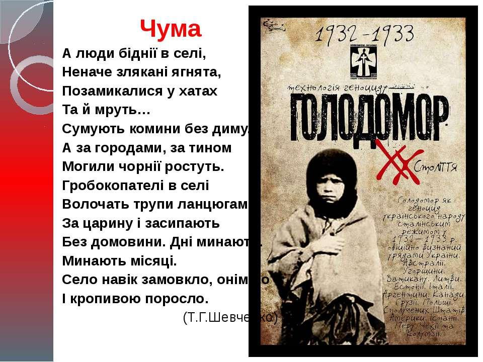 Чума А люди біднії в селі, Неначе злякані ягнята, Позамикалися у хатах Та й м...