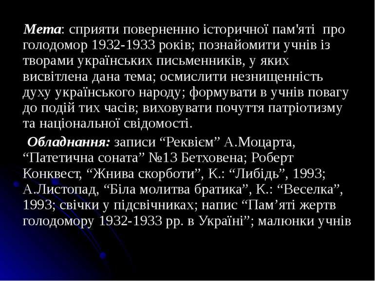 Мета: сприяти поверненню історичної пам'яті про голодомор 1932-1933 років; по...