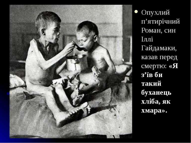 Опухлий п'ятирічний Роман, син Іллі Гайдамаки, казав перед смертю: «Я з'їв би...