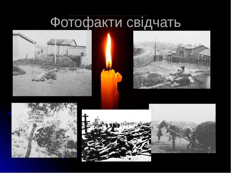 Фотофакти свідчать