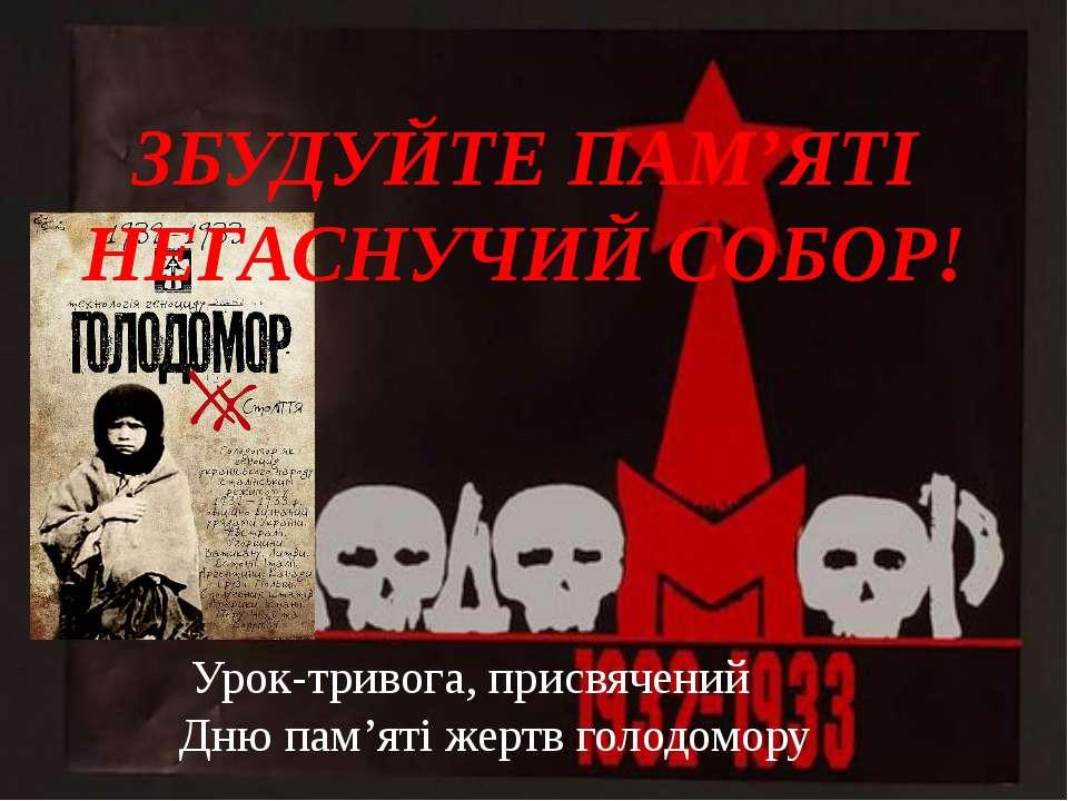 Урок-тривога, присвячений Дню пам'яті жертв голодомору ЗБУДУЙТЕ ПАМ'ЯТІ НЕГАС...