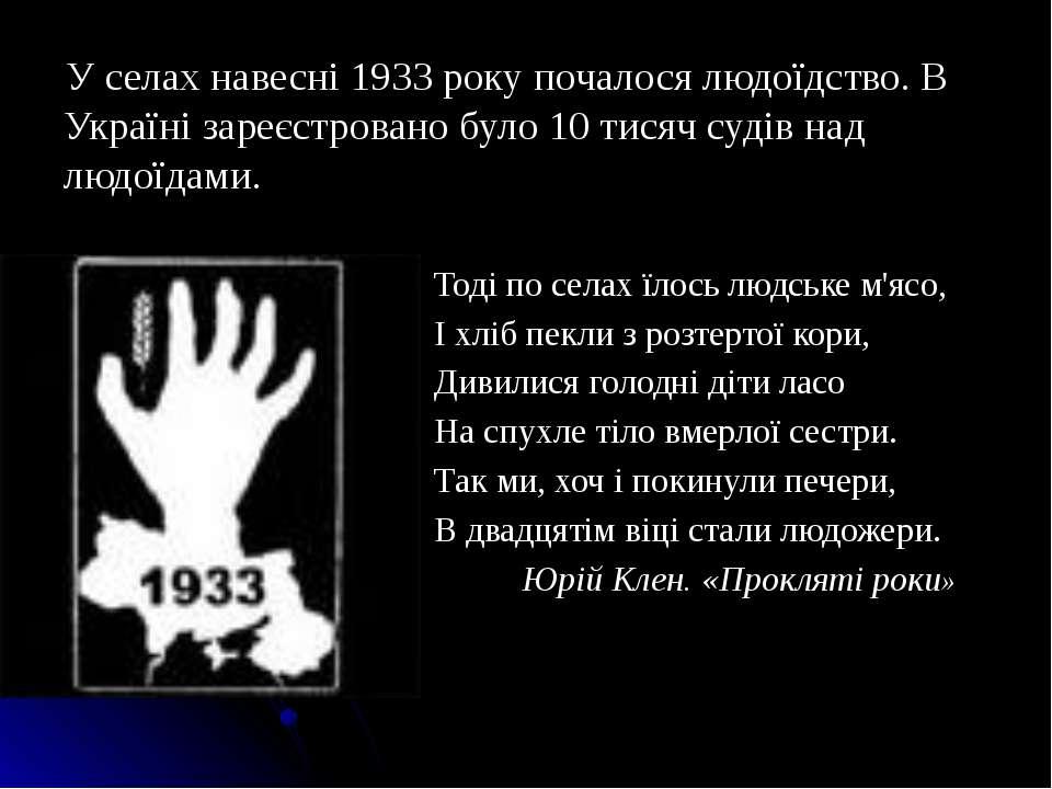 У селах навесні 1933 року почалося людоїдство. В Україні зареєстровано було 1...