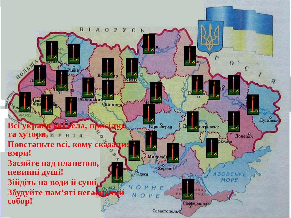 Всі українські села, присілки та хутори, Повстаньте всі, кому сказали: вмри! ...