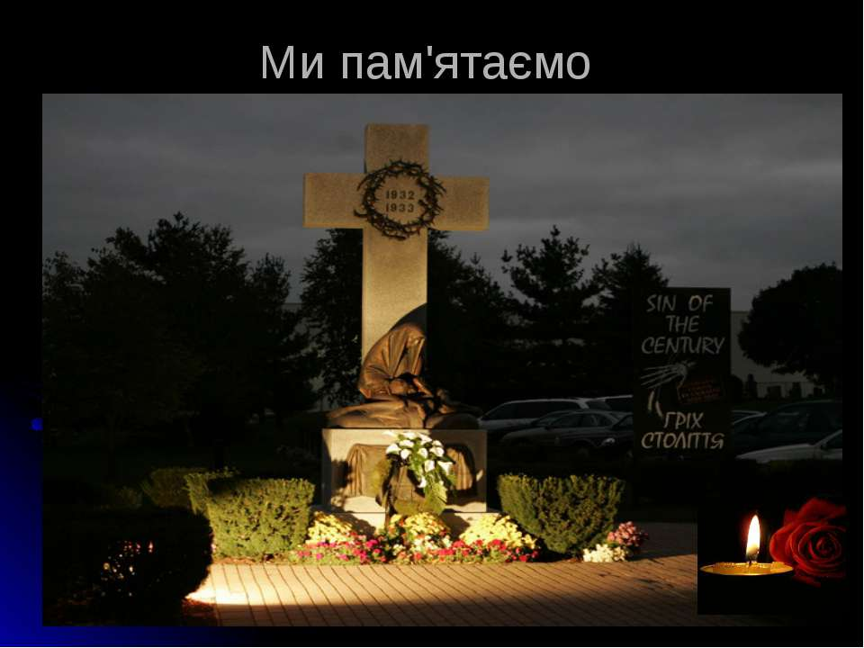 Ми пам'ятаємо