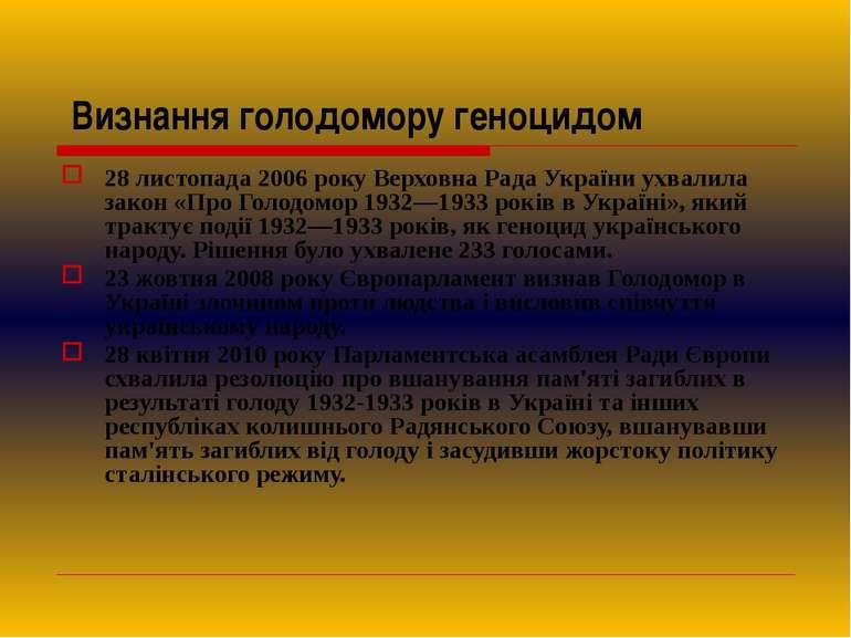 Визнання голодомору геноцидом 28 листопада 2006 року Верховна Рада України ух...
