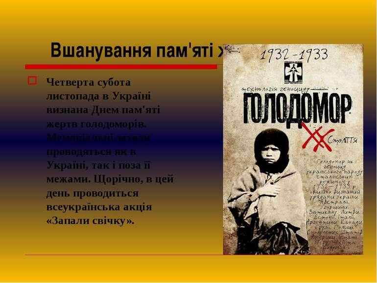 Вшанування пам'яті жертв Четверта субота листопада в Україні визнана Днем пам...