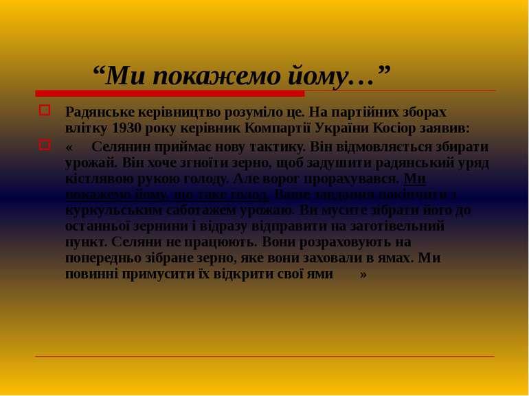 """""""Ми покажемо йому…"""" Радянське керівництво розуміло це. На партійних зборах вл..."""