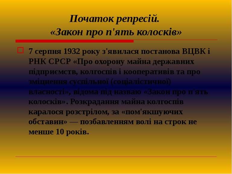 Початок репресій. «Закон про п'ять колосків» 7 серпня 1932 року з'явилася пос...