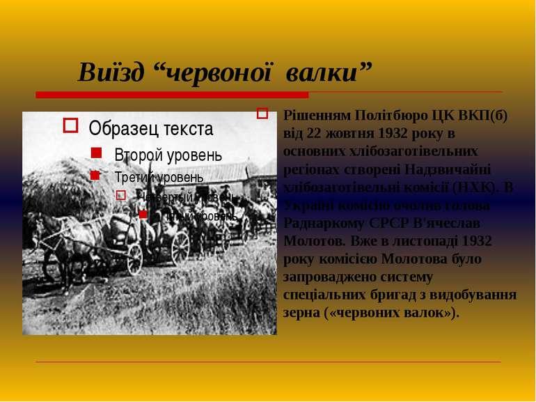 """Виїзд """"червоної валки"""" Рішенням Політбюро ЦК ВКП(б) від 22 жовтня 1932 року в..."""