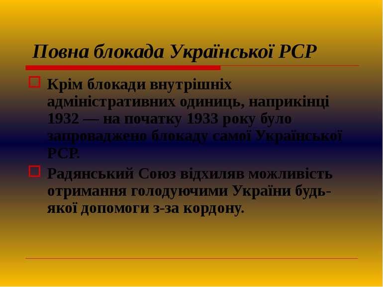 Повна блокада Української РСР Крім блокади внутрішніх адміністративних одиниц...