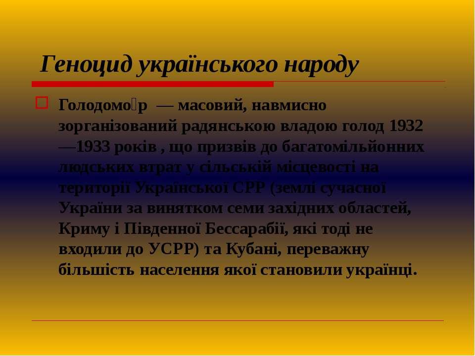 Геноцид українського народу Голодомо р — масовий, навмисно зорганізований рад...