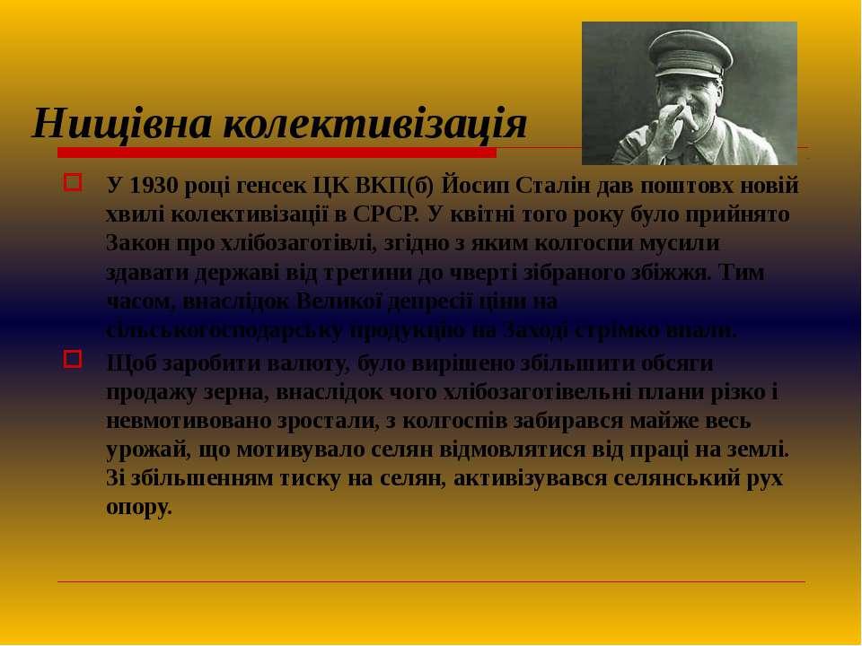 Нищівна колективізація У 1930 році генсек ЦК ВКП(б) Йосип Сталін дав поштовх ...
