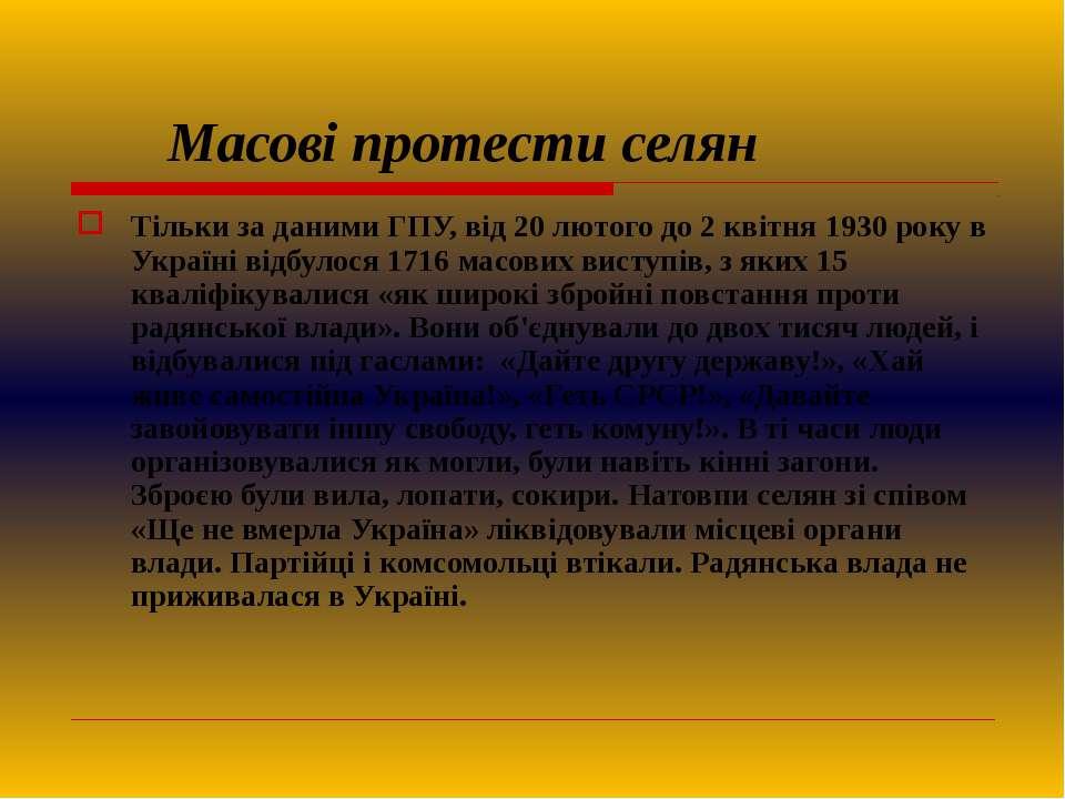 Масові протести селян Тільки за даними ГПУ, від 20 лютого до 2 квітня 1930 ро...
