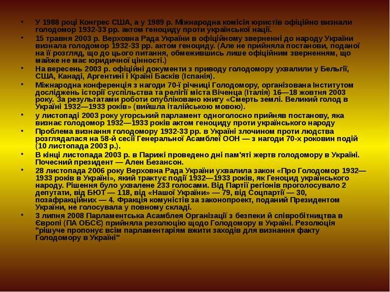 У 1988 році Конгрес США, а у 1989 р. Міжнародна комісія юристів офіційно визн...