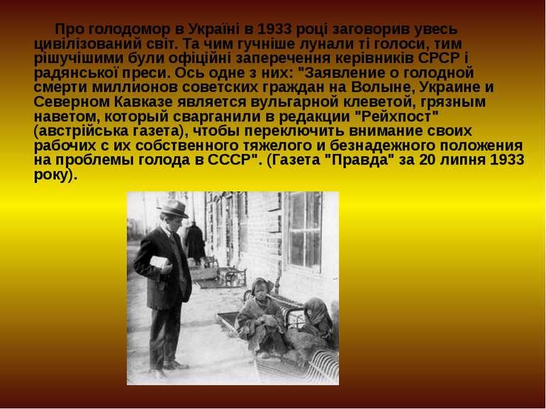Про голодомор в Україні в 1933 році заговорив увесь цивілізований світ. Та чи...