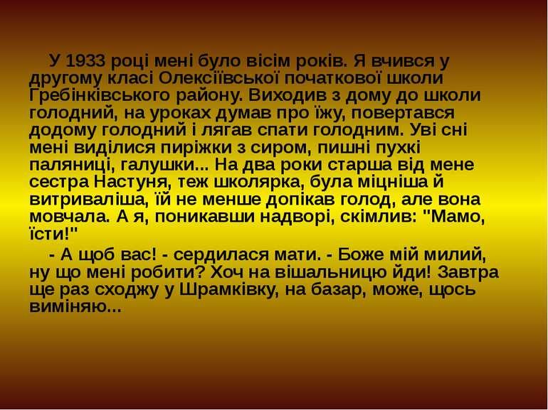 У 1933 році мені було вісім років. Я вчився у другому класі Олексіївської поч...