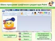 Вікно програми графічного редактора Paint * http://sayt-portfolio.at.ua Кнопк...