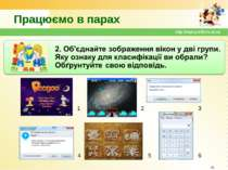 Працюємо в парах * http://sayt-portfolio.at.ua 1 2 3 1 4 5 6 http://sayt-port...