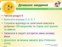 Домашнє завдання Читати розділ 9 Виконати вправи 3, 4, 5, 7 Готувати відповід...