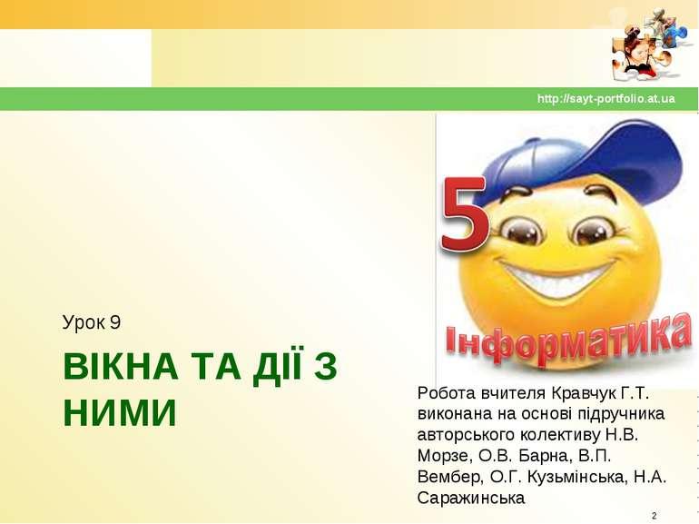 ВІКНА ТА ДІЇ З НИМИ Урок 9 * http://sayt-portfolio.at.ua Робота вчителя Кравч...