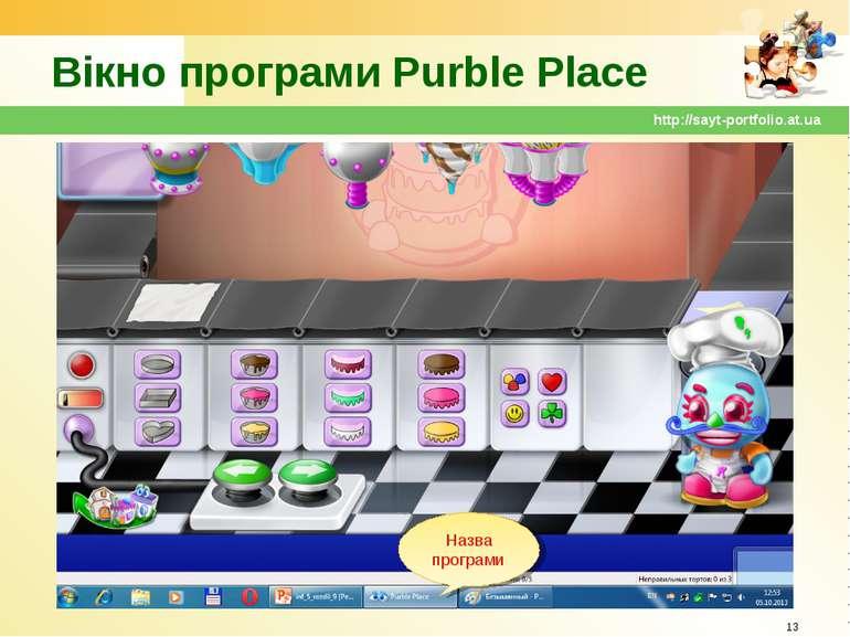 Вікно програми Purble Place * http://sayt-portfolio.at.ua Назва програми http...