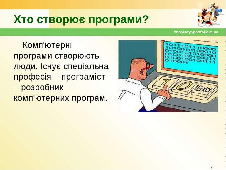 Хто створює програми? Комп'ютерні програми створюють люди. Існує спеціальна п...