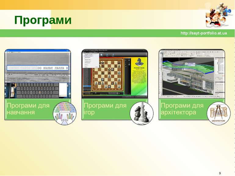 Програми * http://sayt-portfolio.at.ua http://sayt-portfolio.at.ua