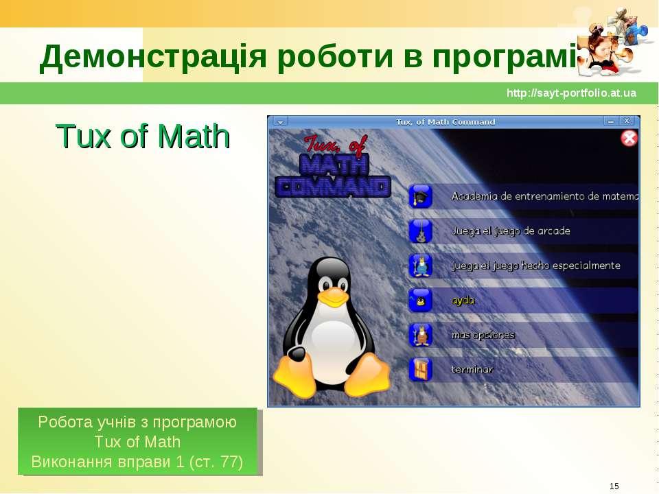 Демонстрація роботи в програмі Tux of Math * http://sayt-portfolio.at.ua Робо...