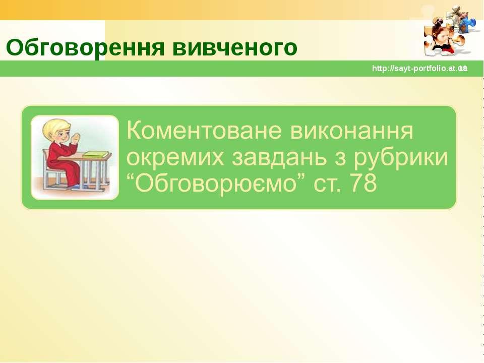 Обговорення вивченого * http://sayt-portfolio.at.ua http://sayt-portfolio.at.ua