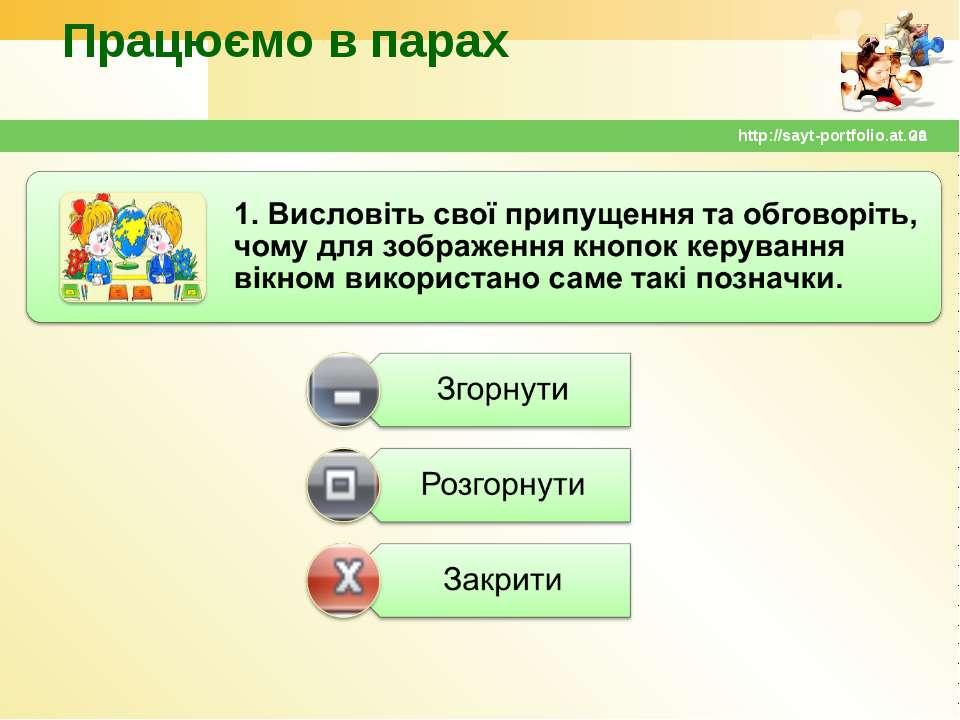 Працюємо в парах * http://sayt-portfolio.at.ua http://sayt-portfolio.at.ua