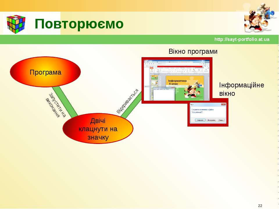 Повторюємо * http://sayt-portfolio.at.ua Вікно програми http://sayt-portfolio...