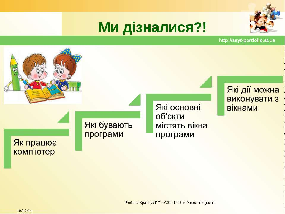 Ми дізналися?! * http://sayt-portfolio.at.ua Робота Кравчук Г.Т., СЗШ № 8 м. ...