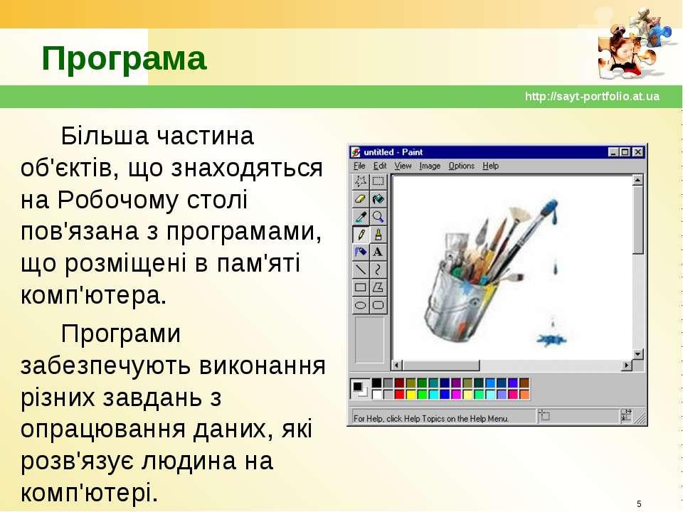 Програма Більша частина об'єктів, що знаходяться на Робочому столі пов'язана ...