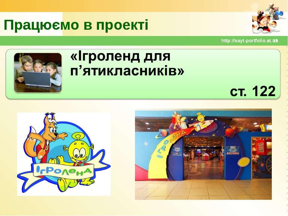 Працюємо в проекті * http://sayt-portfolio.at.ua http://sayt-portfolio.at.ua
