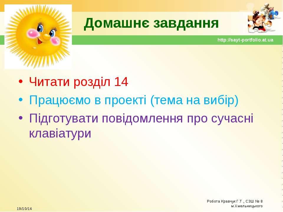 Домашнє завдання Читати розділ 14 Працюємо в проекті (тема на вибір) Підготув...