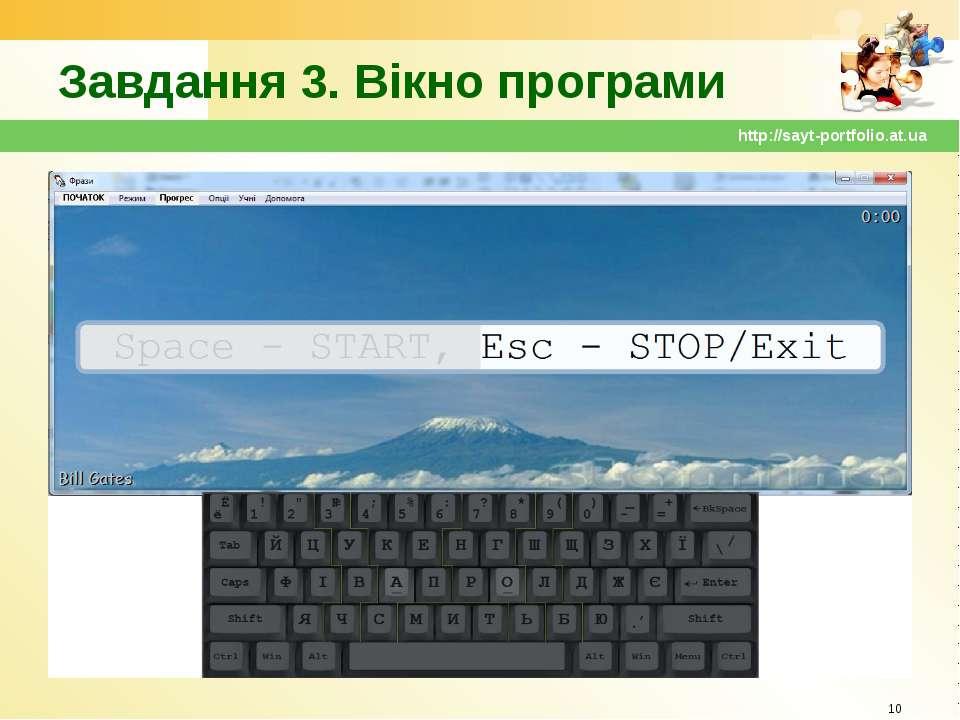 Завдання 3. Вікно програми * http://sayt-portfolio.at.ua http://sayt-portfoli...