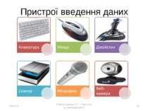 Пристрої введення даних * Робота Кравчук Г.Т., СЗШ № 8 м.Хмельницького * Робо...