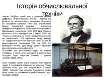Історія обчислювальної техніки Чарльз Беббiдж новий крок у розвитку засобiв ц...