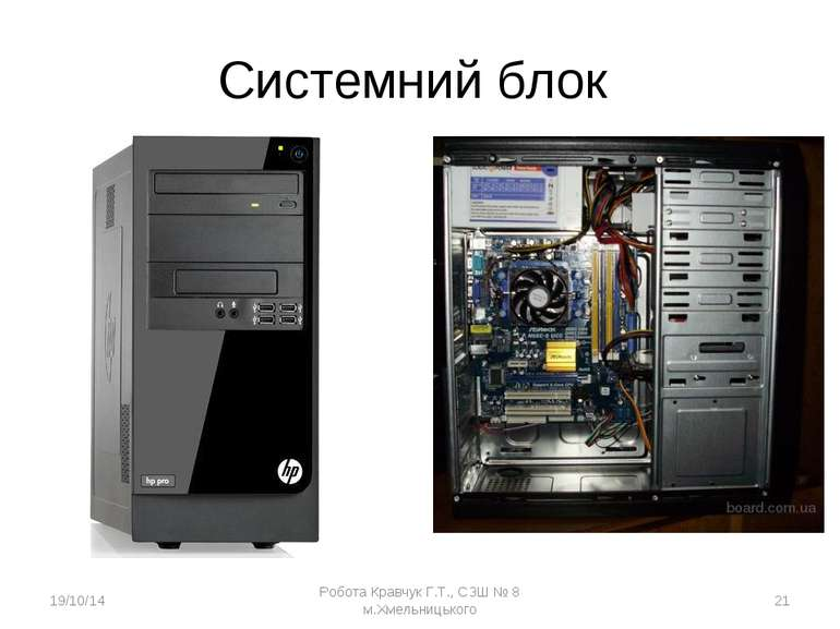 Системний блок * Робота Кравчук Г.Т., СЗШ № 8 м.Хмельницького * Робота Кравчу...